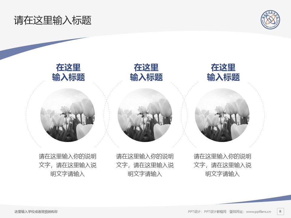 湖南软件职业学院PPT模板下载_幻灯片预览图8