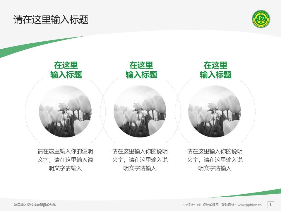 云南农业职业技术学院PPT模板下载_幻灯片预览图8
