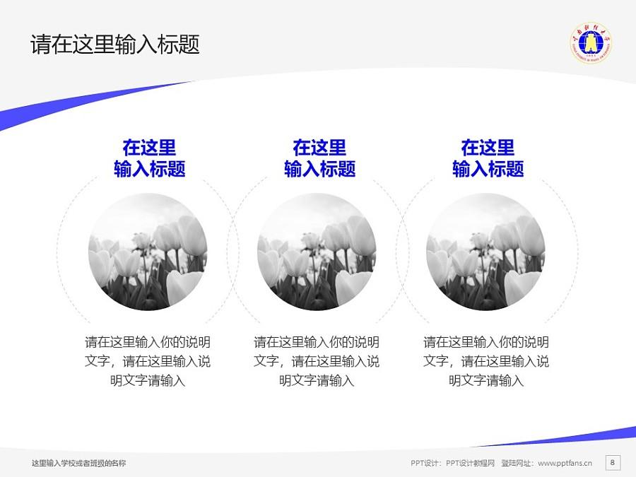 云南财经大学PPT模板下载_幻灯片预览图8