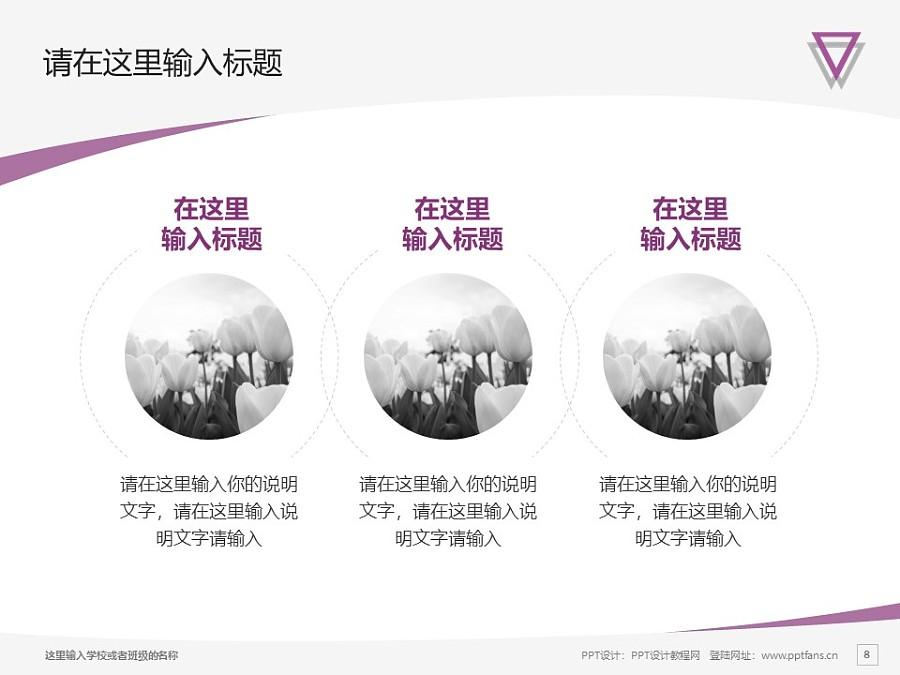 云南师范大学PPT模板下载_幻灯片预览图8