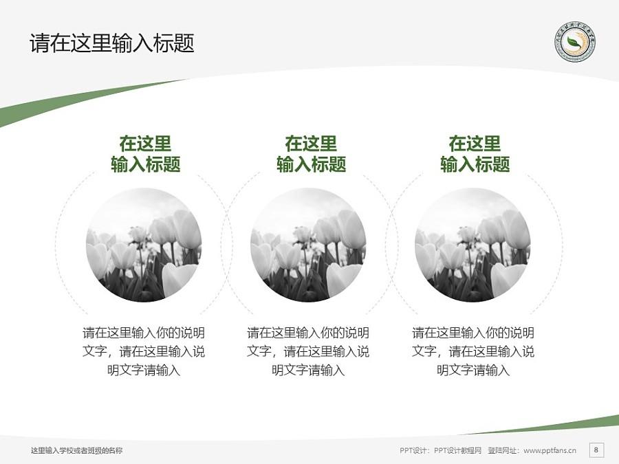 大理农林职业技术学院PPT模板下载_幻灯片预览图7