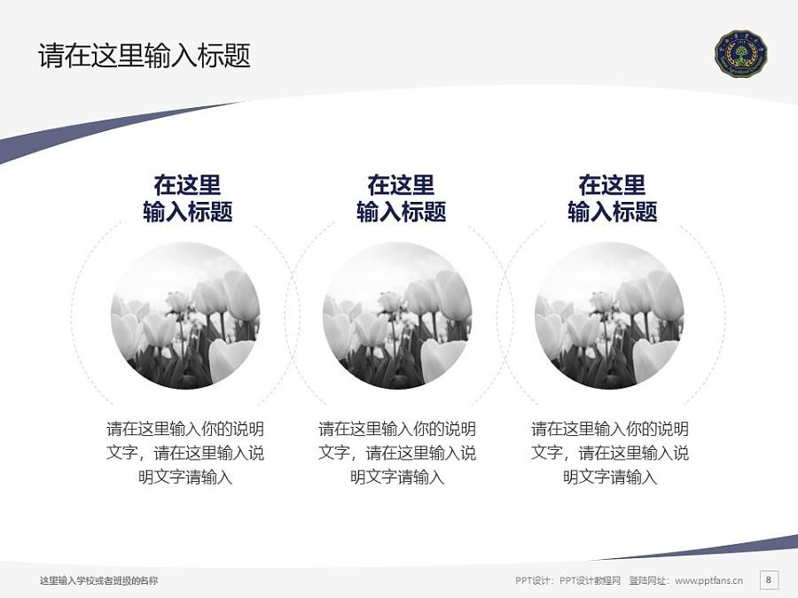 云南农业大学PPT模板下载_幻灯片预览图8