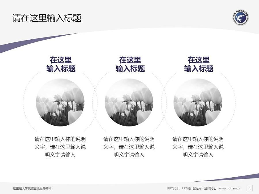 云南现代职业技术学院PPT模板下载_幻灯片预览图8