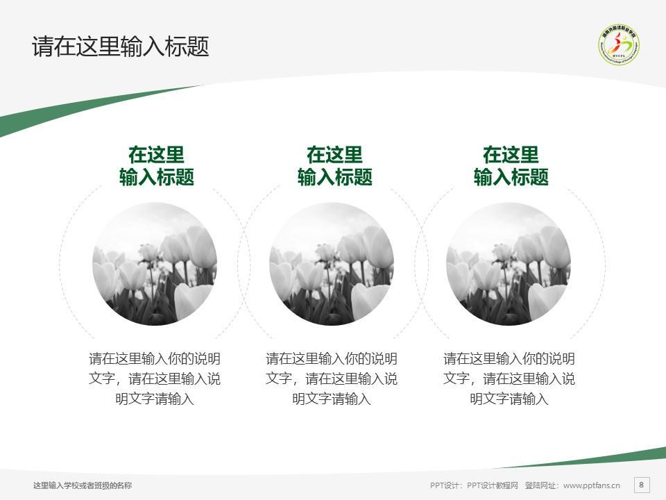 湖南外国语职业学院PPT模板下载_幻灯片预览图8