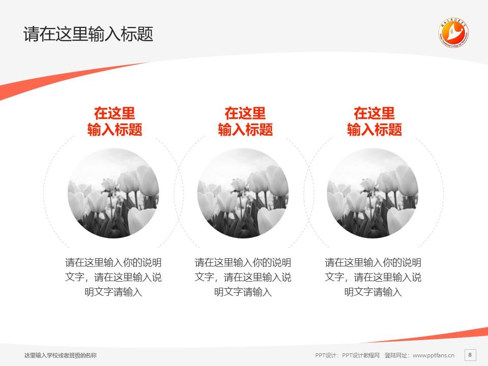 湖南民族职业学院PPT模板下载_幻灯片预览图7