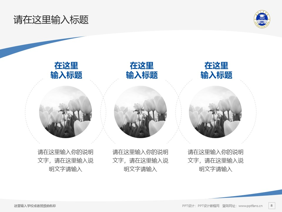 湖南信息科学职业学院PPT模板下载_幻灯片预览图7