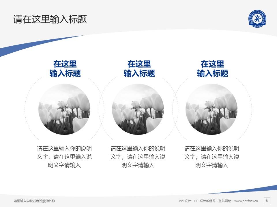 湖南石油化工职业技术学院PPT模板下载_幻灯片预览图8
