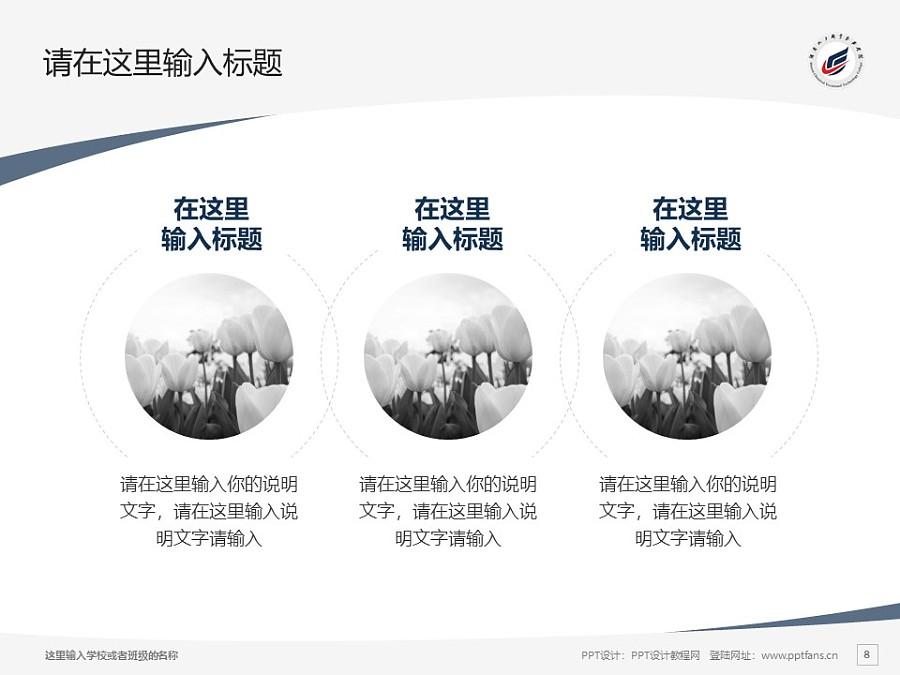 湖南化工职业技术学院PPT模板下载_幻灯片预览图8