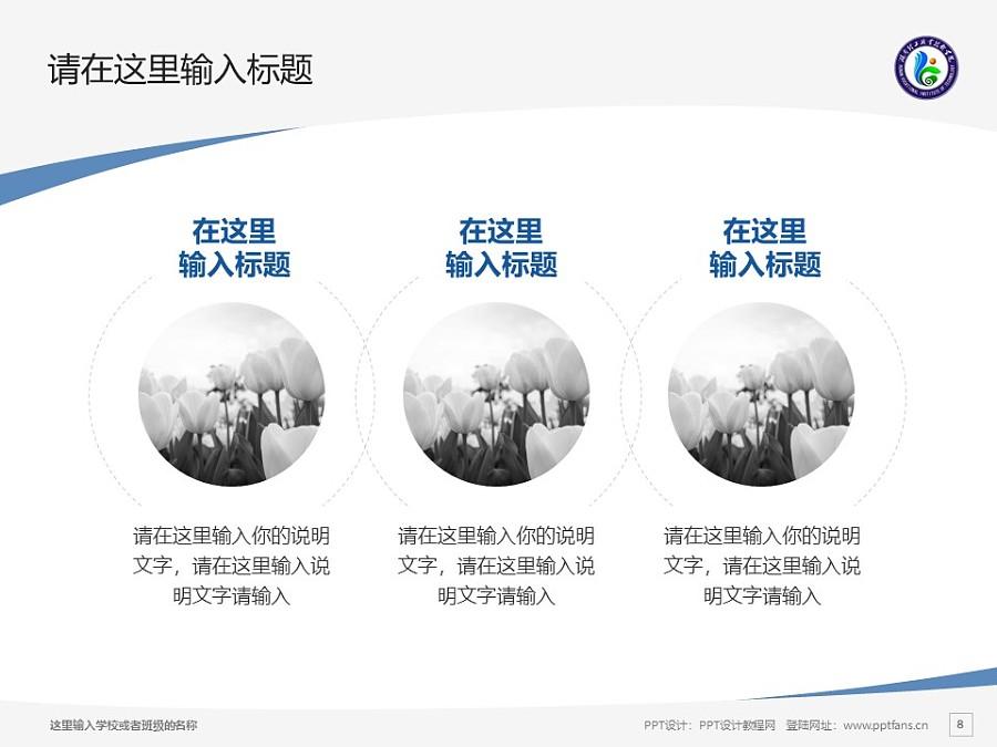 湖南理工职业技术学院PPT模板下载_幻灯片预览图8