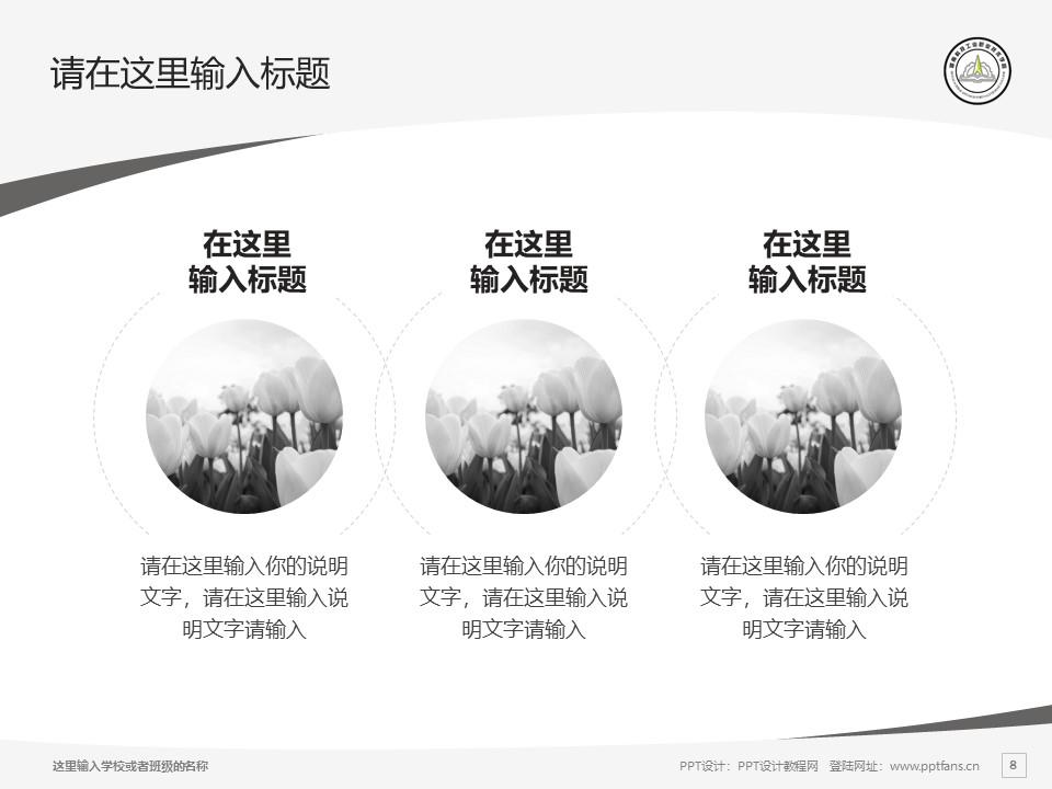 湖南科技工业职业技术学院PPT模板下载_幻灯片预览图8