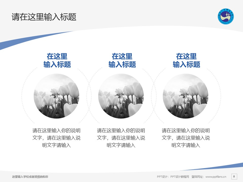 湖南人文科技学院PPT模板下载_幻灯片预览图8