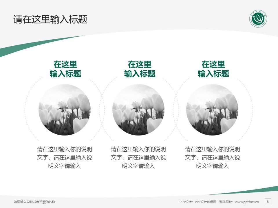 长沙师范学院PPT模板下载_幻灯片预览图8