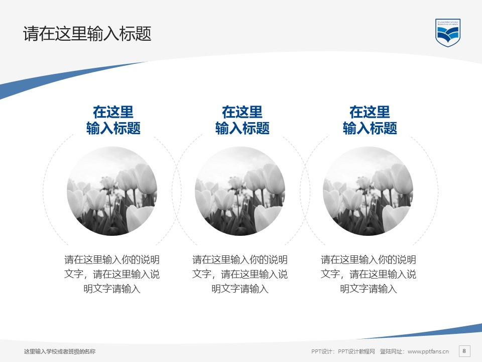 湖南涉外经济学院PPT模板下载_幻灯片预览图8