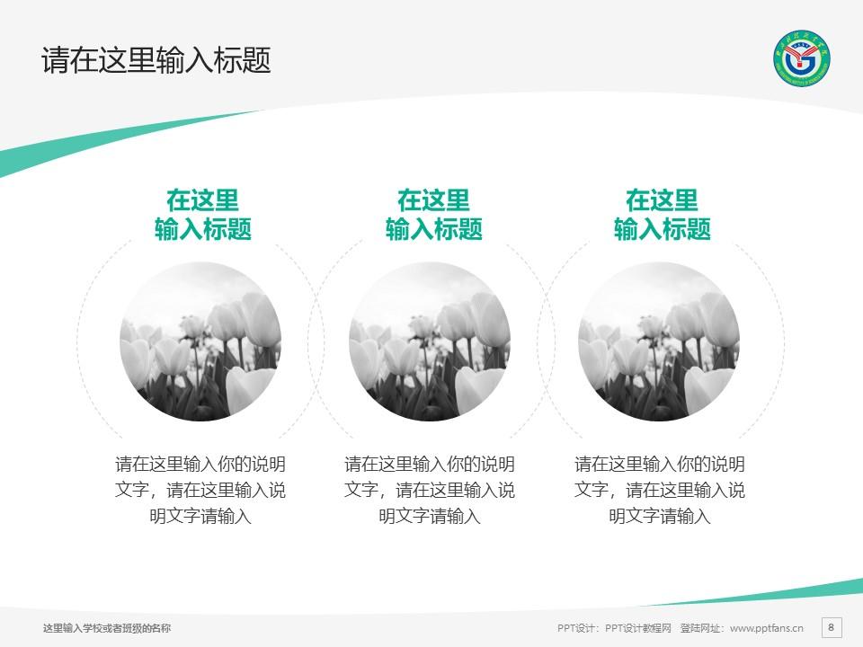 赣西科技职业学院PPT模板下载_幻灯片预览图8