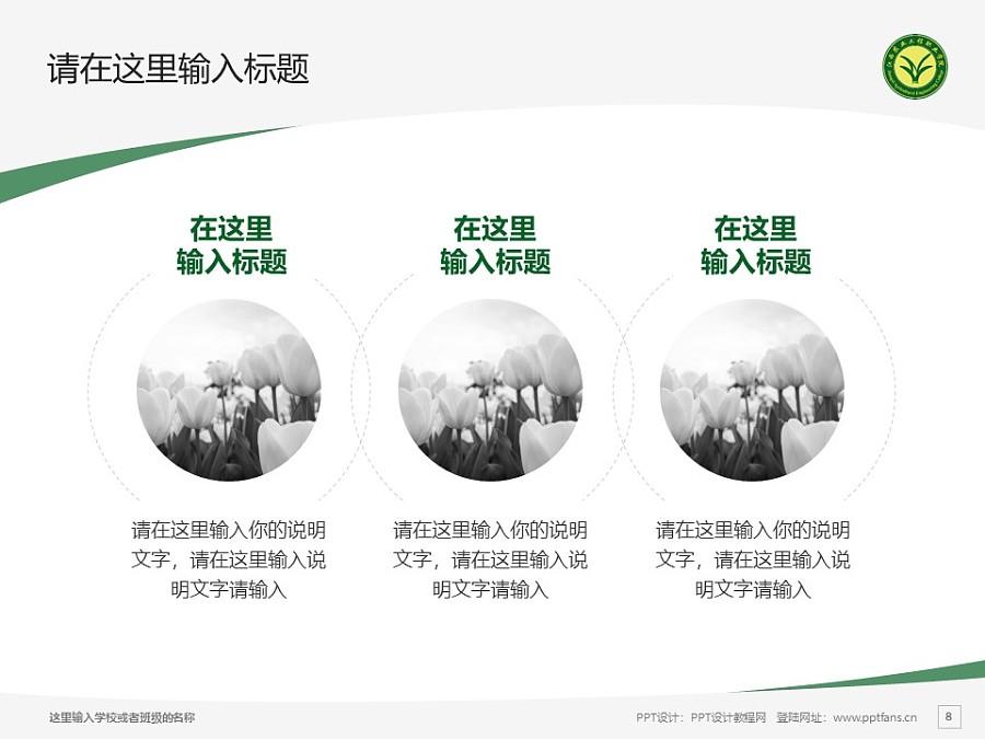江西农业工程职业学院PPT模板下载_幻灯片预览图8