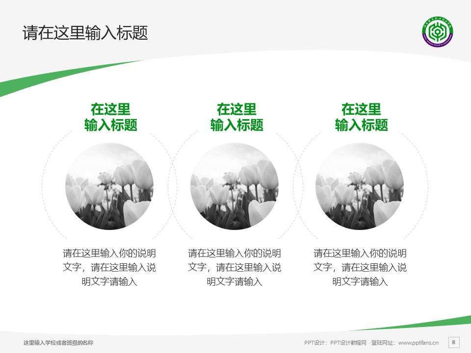 江西制造职业技术学院PPT模板下载_幻灯片预览图8