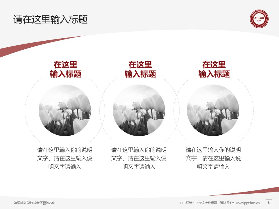 江西先锋软件职业技术学院PPT模板下载_幻灯片预览图8