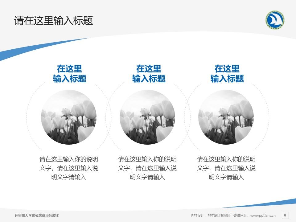 江西工业贸易职业技术学院PPT模板下载_幻灯片预览图8
