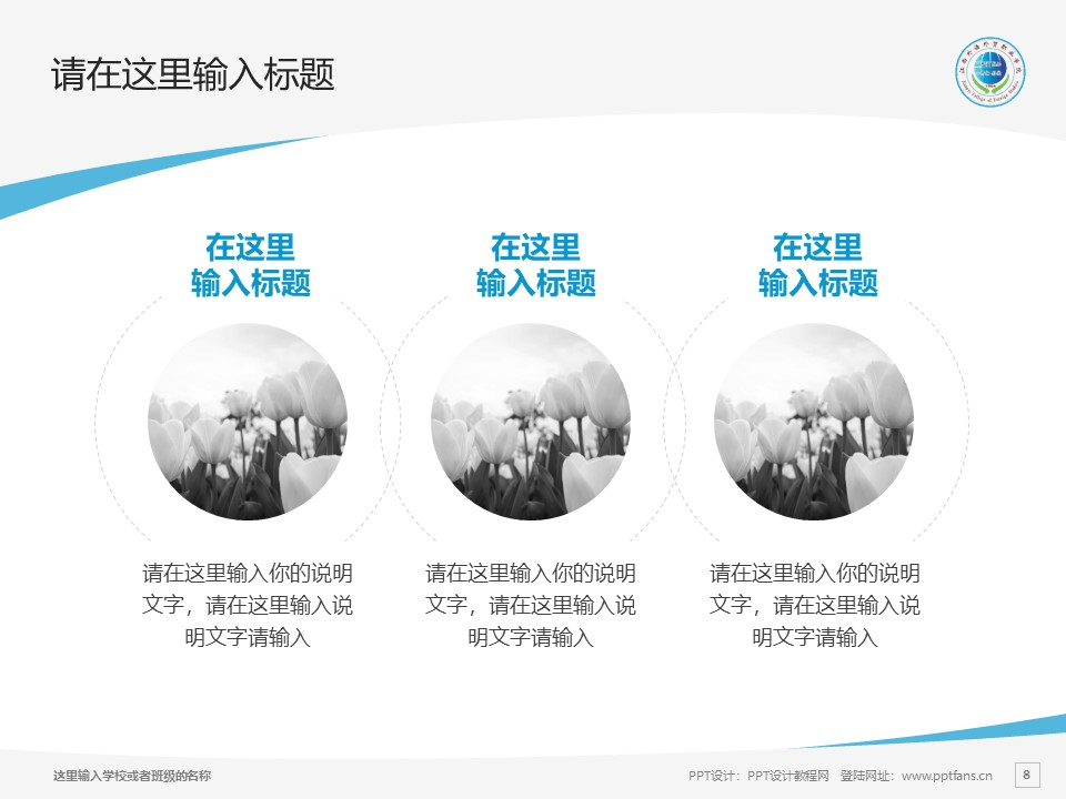 江西外语外贸职业学院PPT模板下载_幻灯片预览图8