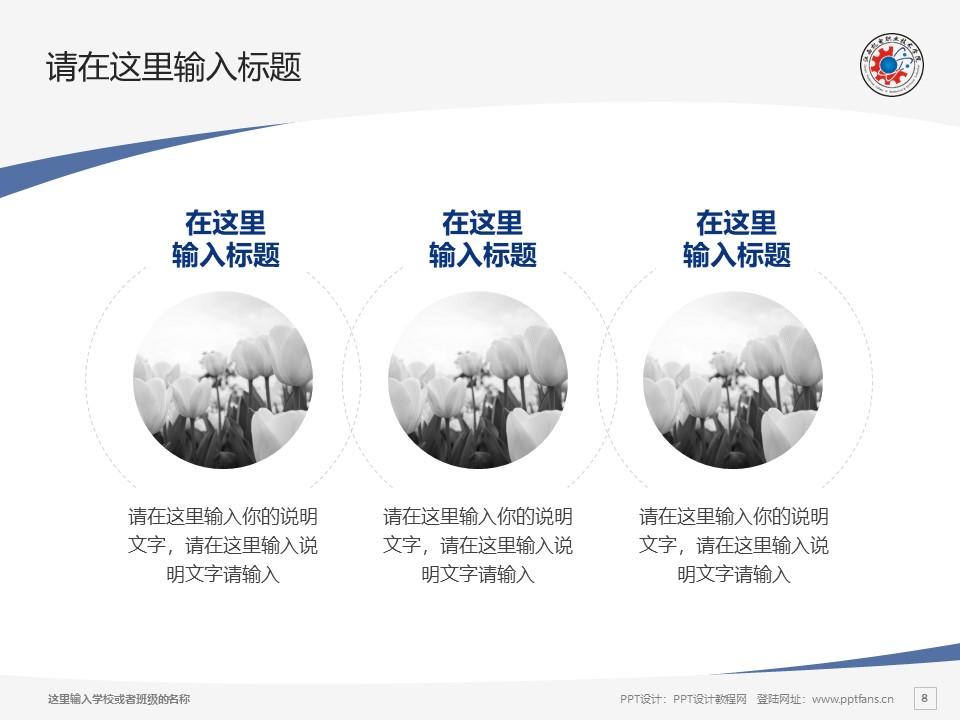 江西机电职业技术学院PPT模板下载_幻灯片预览图8