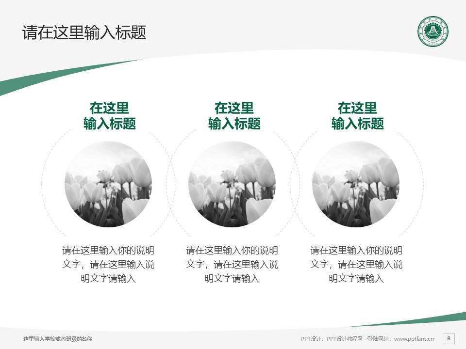 江西现代职业技术学院PPT模板下载_幻灯片预览图8