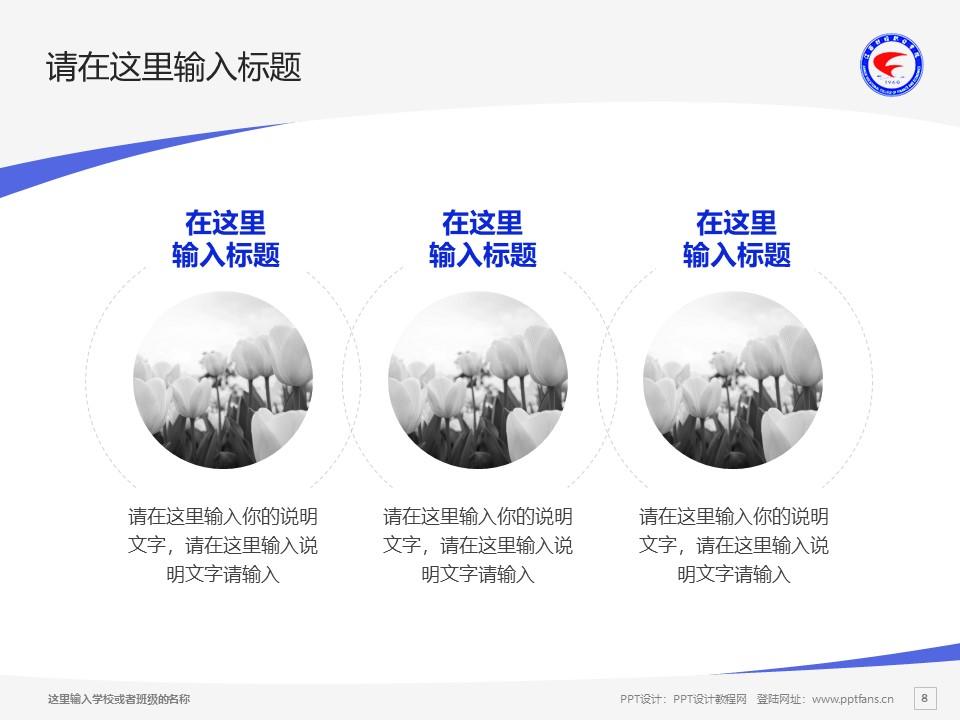 江西财经职业学院PPT模板下载_幻灯片预览图8