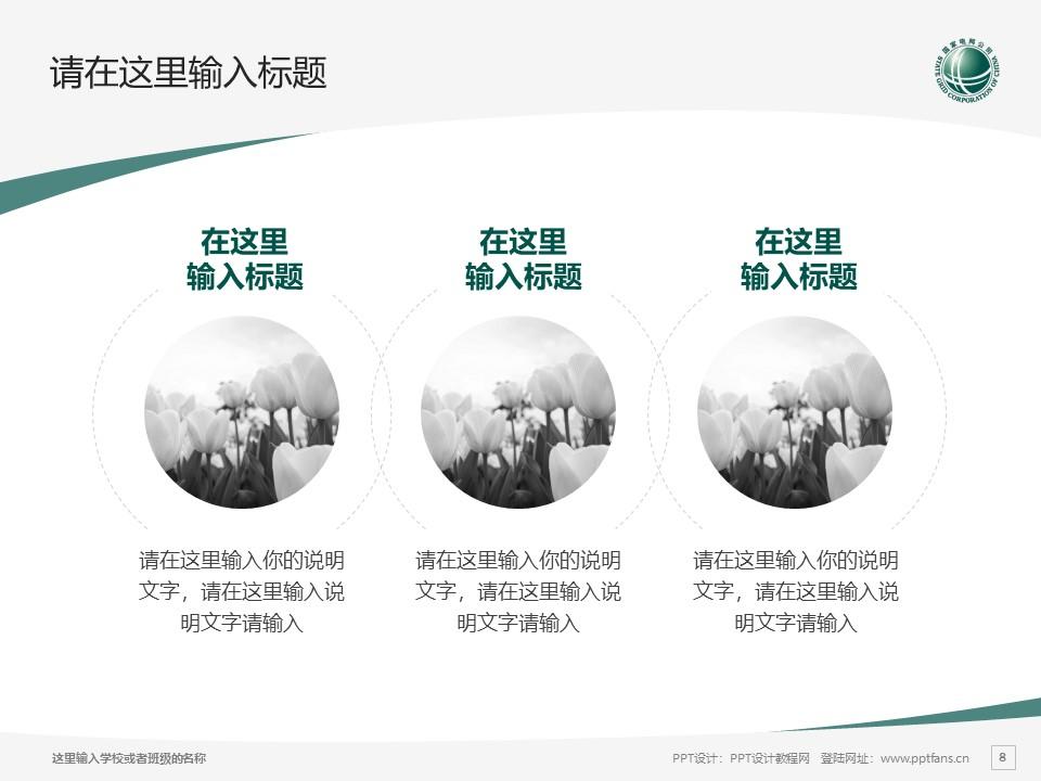 江西电力职业技术学院PPT模板下载_幻灯片预览图8