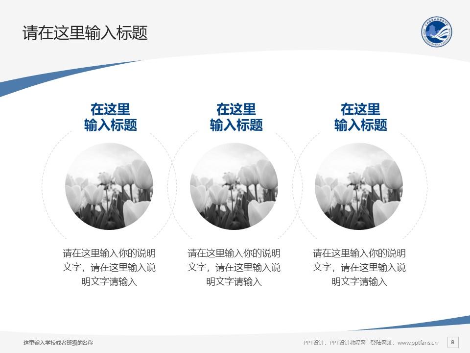 江西旅游商贸职业学院PPT模板下载_幻灯片预览图8
