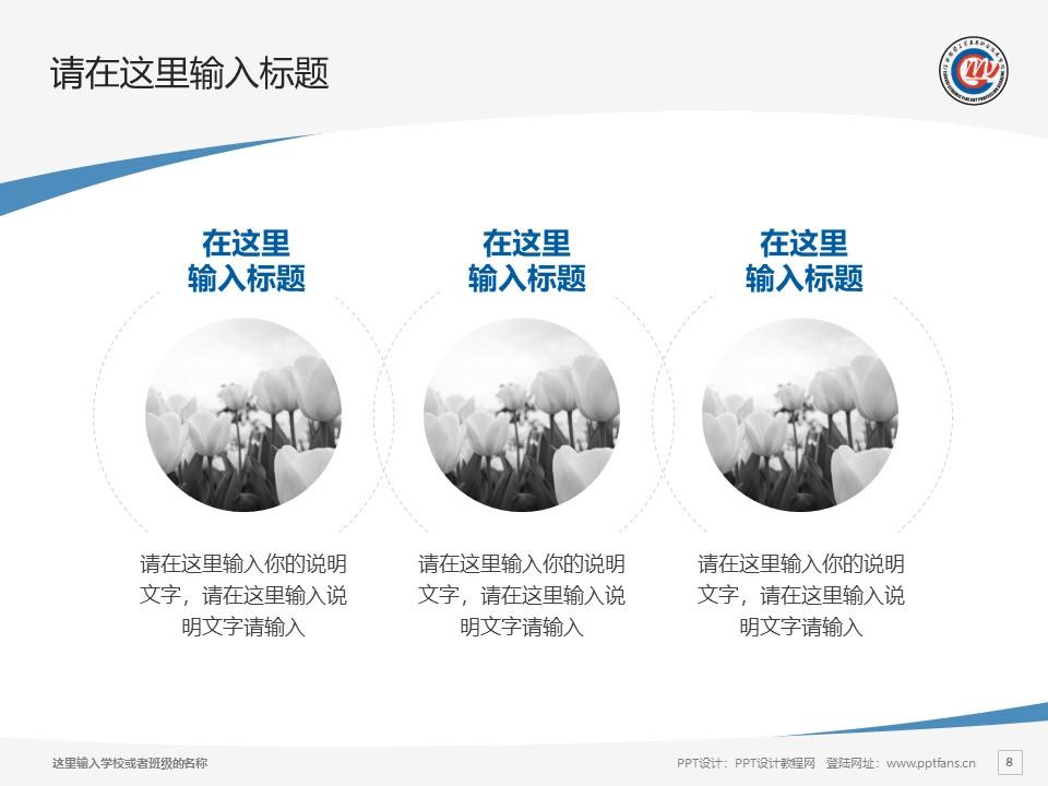 江西陶瓷工艺美术职业技术学院PPT模板下载_幻灯片预览图8