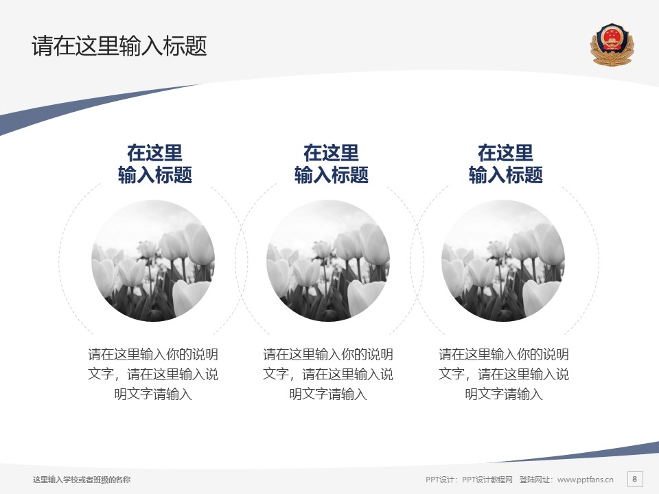 江西司法警官职业学院PPT模板下载_幻灯片预览图8