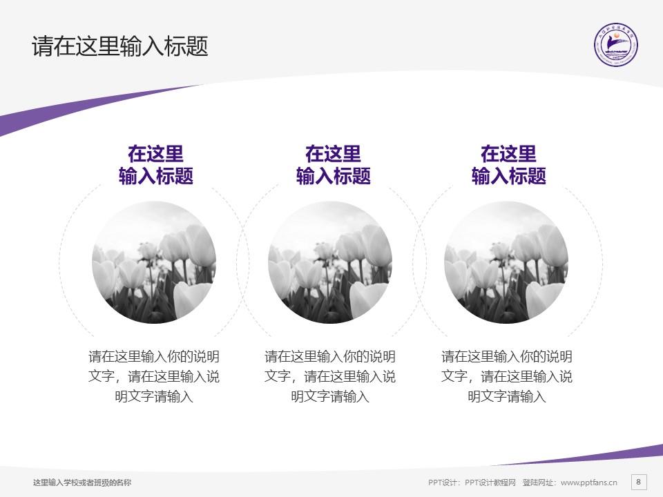 九江职业技术学院PPT模板下载_幻灯片预览图8