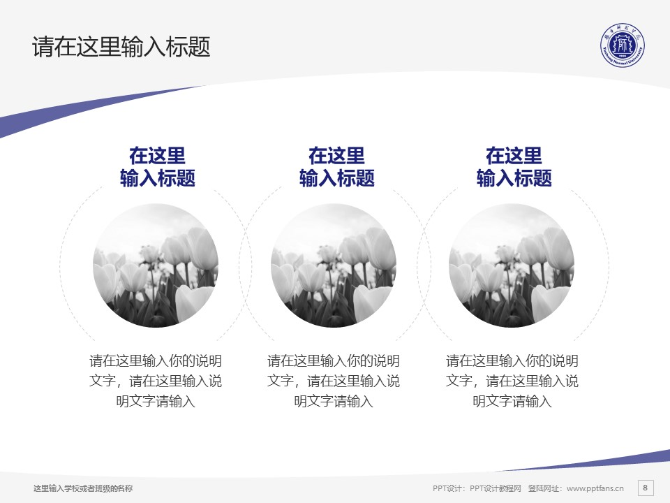 豫章师范学院PPT模板下载_幻灯片预览图8