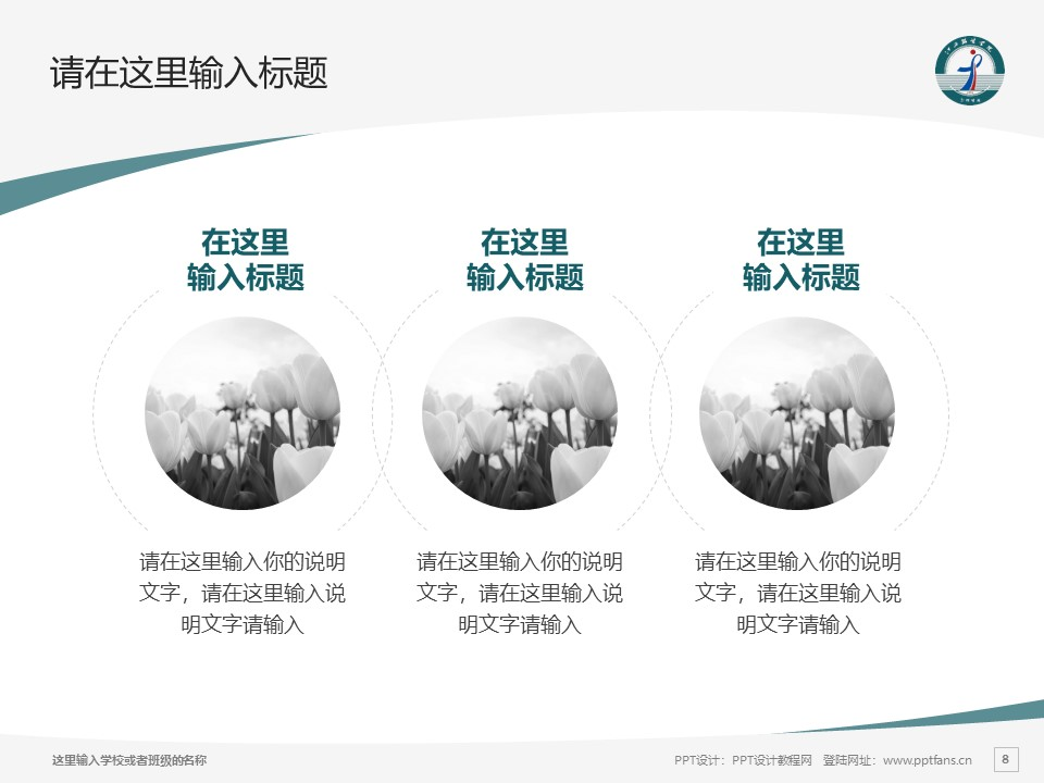 江西服装学院PPT模板下载_幻灯片预览图8