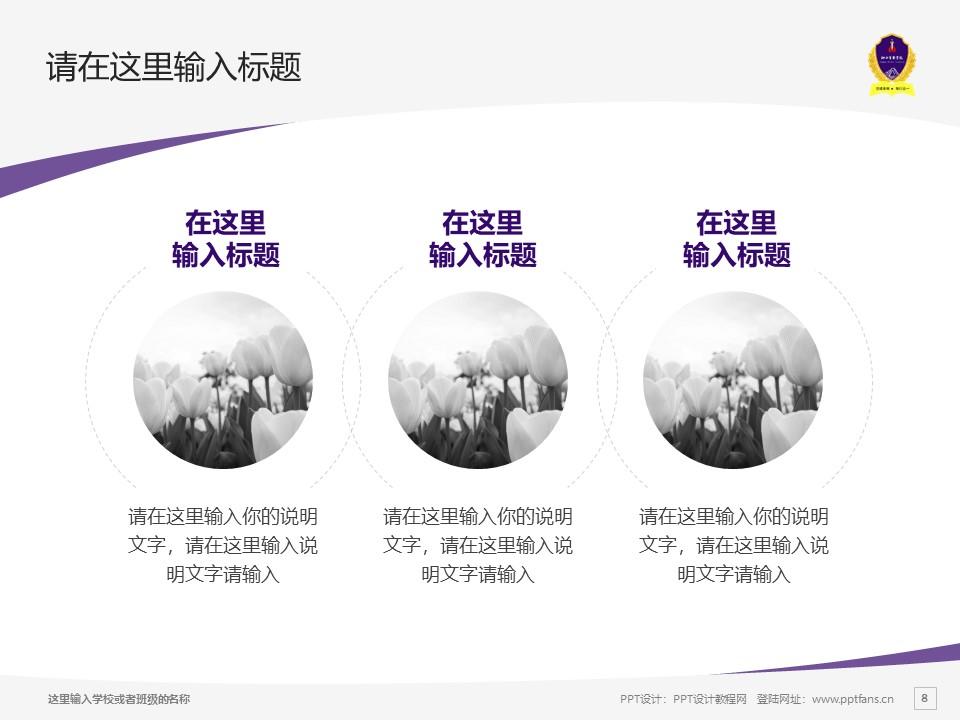 江西警察学院PPT模板下载_幻灯片预览图8