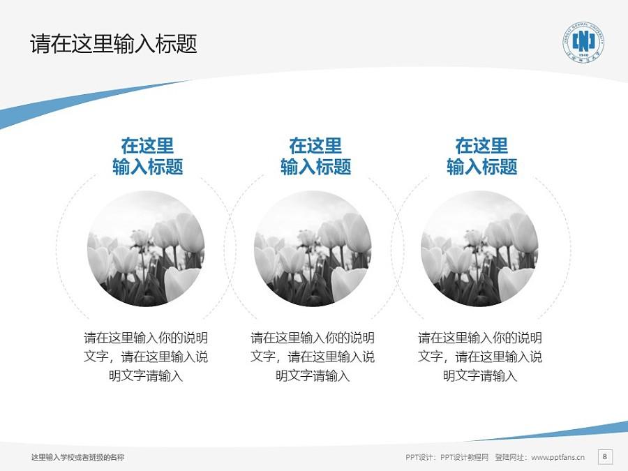 江西师范大学PPT模板下载_幻灯片预览图8