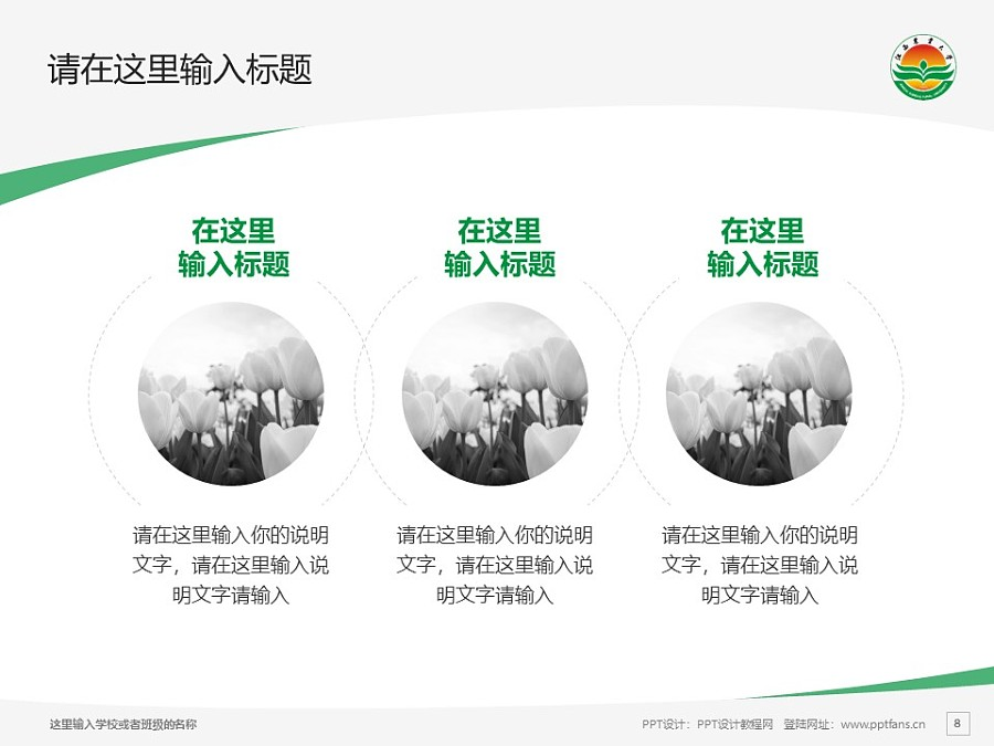 江西农业大学PPT模板下载_幻灯片预览图8