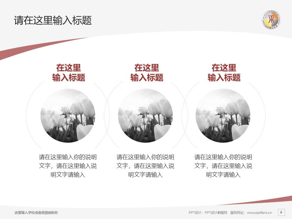江西理工大学PPT模板下载_幻灯片预览图8
