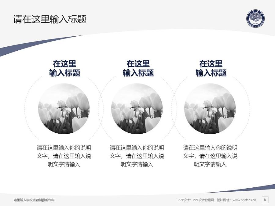 南昌大学PPT模板下载_幻灯片预览图8