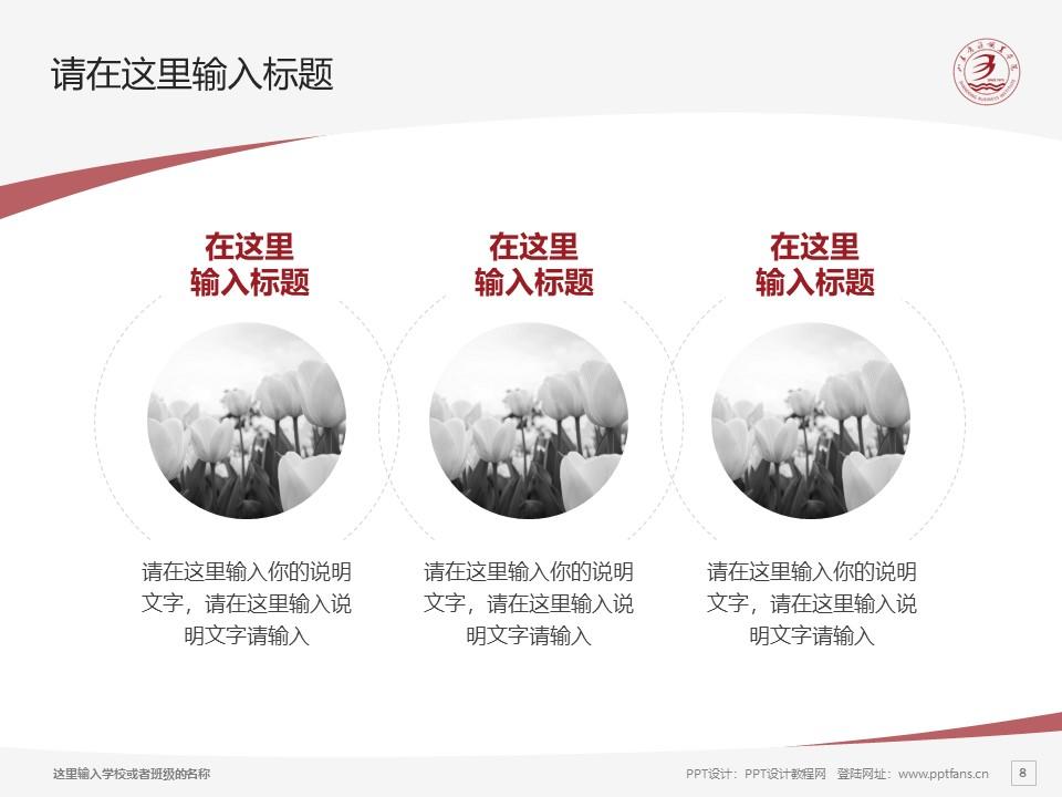 山东商务职业学院PPT模板下载_幻灯片预览图8