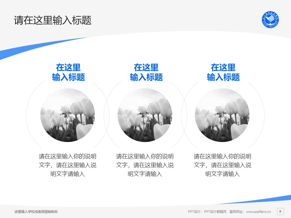 泰山职业技术学院PPT模板下载_幻灯片预览图8