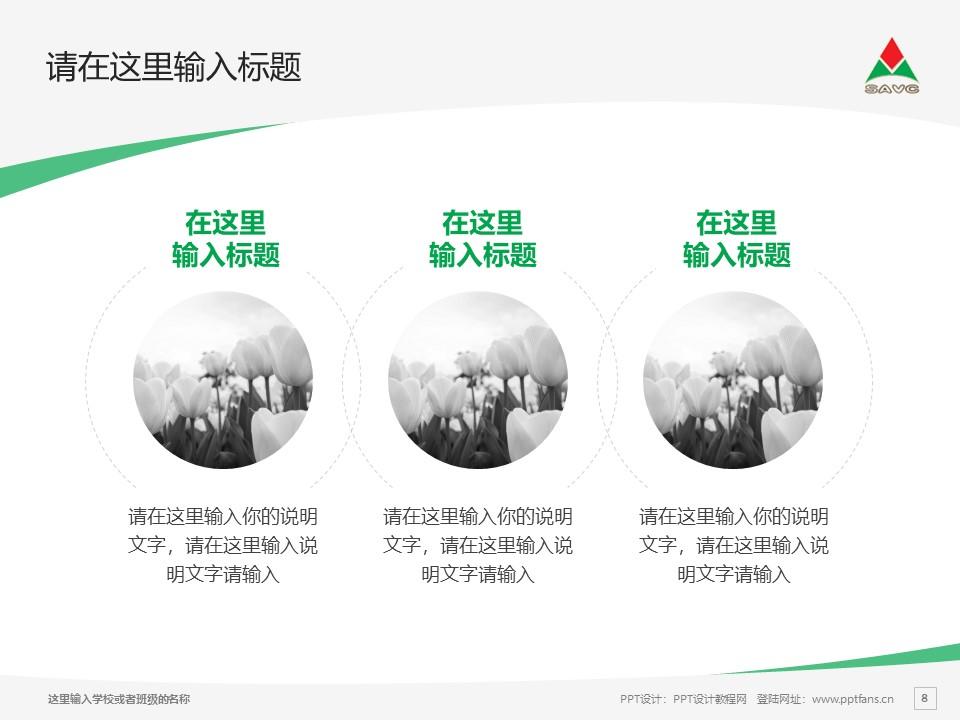 山东铝业职业学院PPT模板下载_幻灯片预览图8
