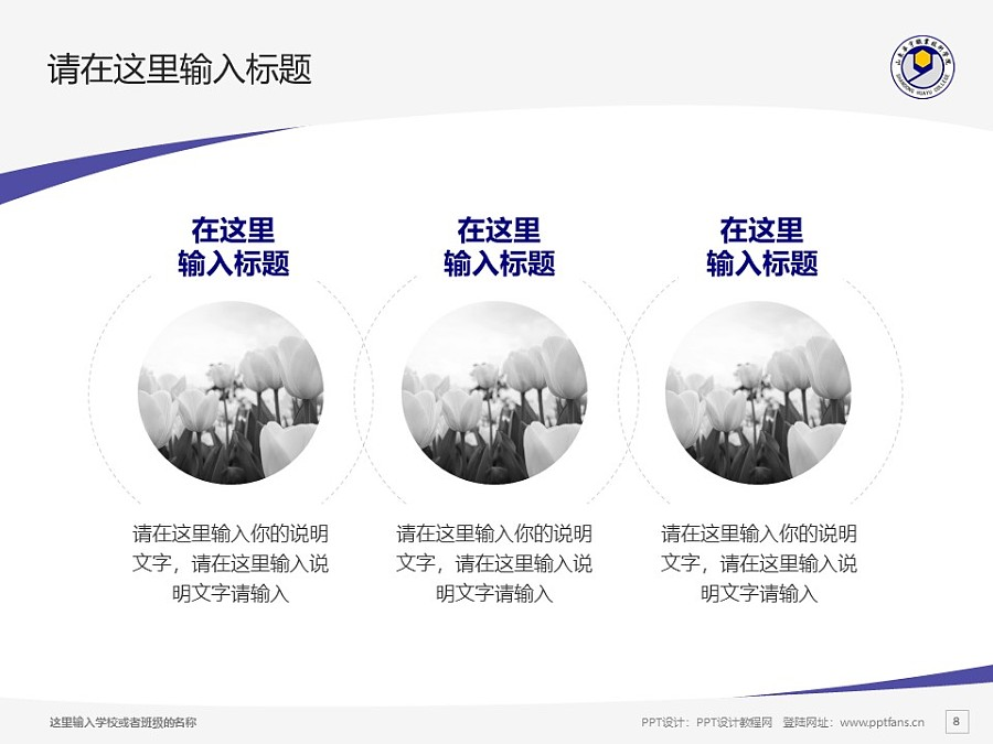 山东华宇职业技术学院PPT模板下载_幻灯片预览图8