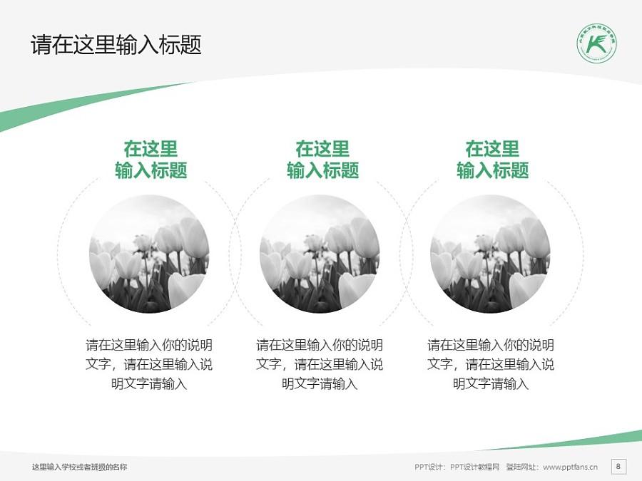 山东凯文科技职业学院PPT模板下载_幻灯片预览图8
