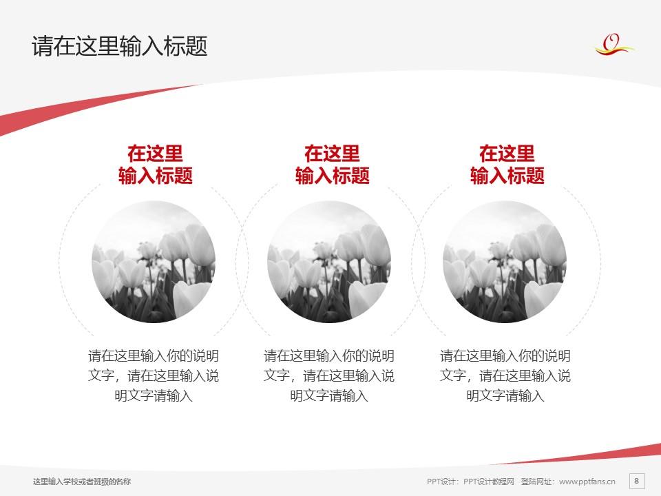 青岛求实职业技术学院PPT模板下载_幻灯片预览图8