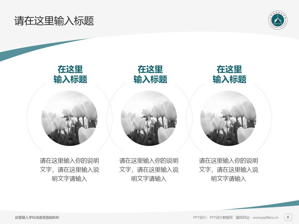 山东经贸职业学院PPT模板下载_幻灯片预览图8