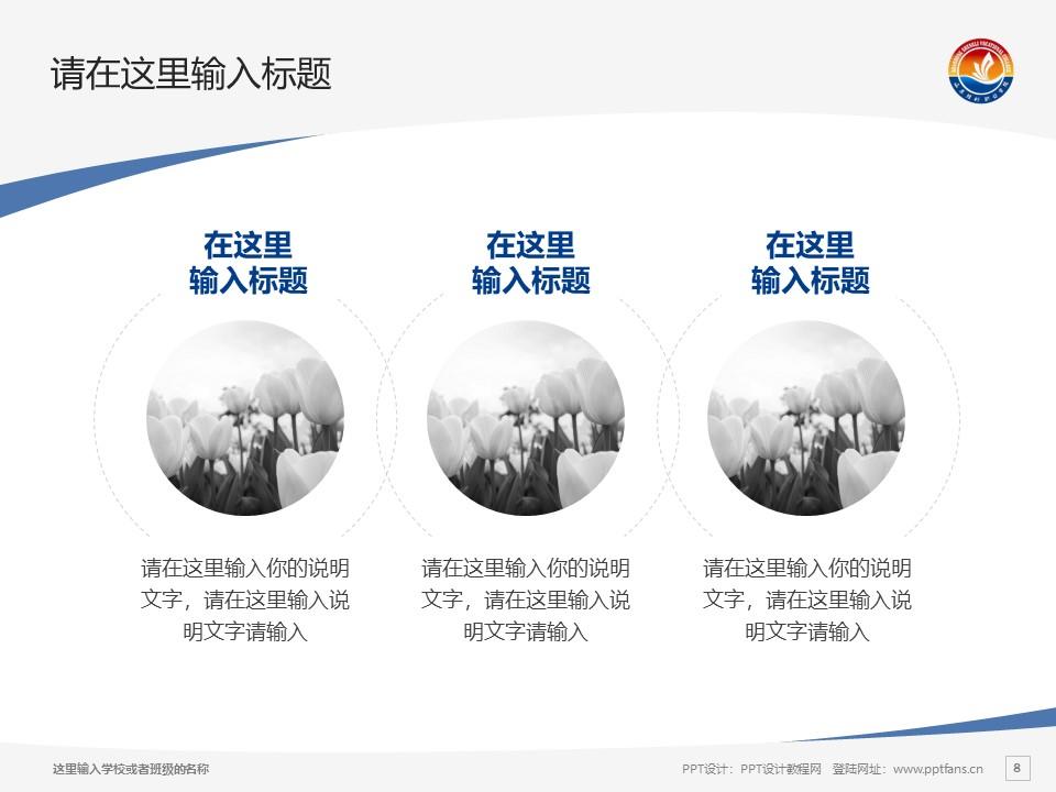 山东胜利职业学院PPT模板下载_幻灯片预览图8