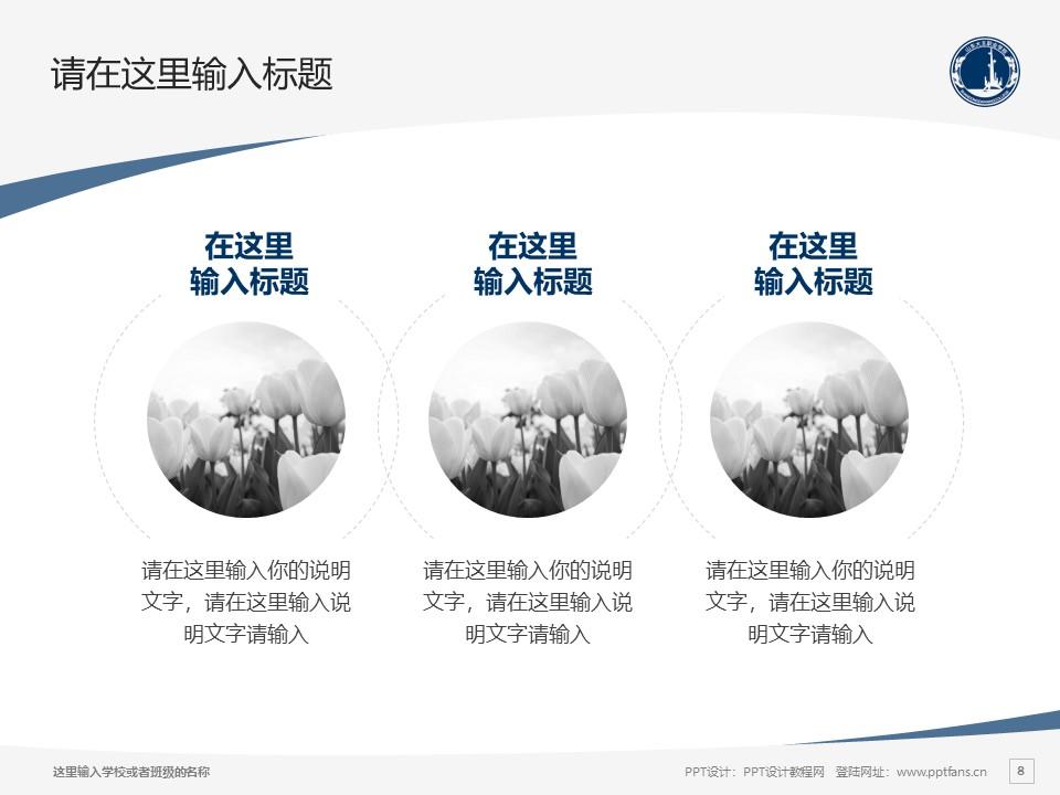 山东大王职业学院PPT模板下载_幻灯片预览图8