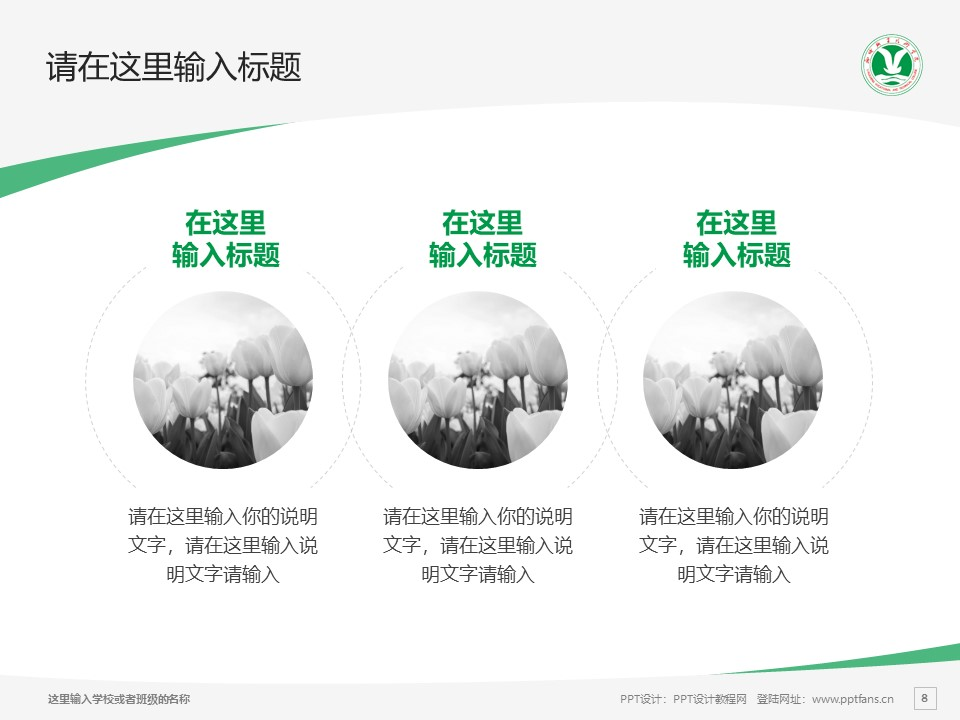 聊城职业技术学院PPT模板下载_幻灯片预览图8