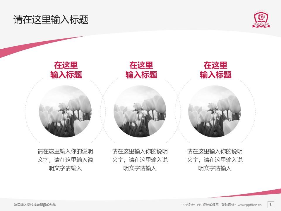 潍坊工程职业学院PPT模板下载_幻灯片预览图8