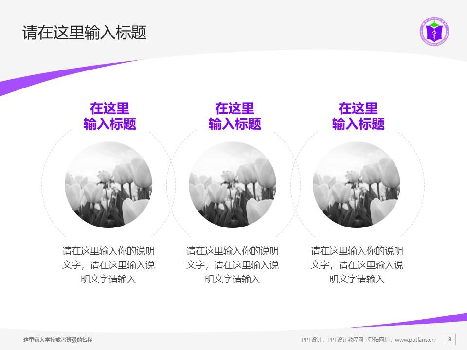 潍坊护理职业学院PPT模板下载_幻灯片预览图8